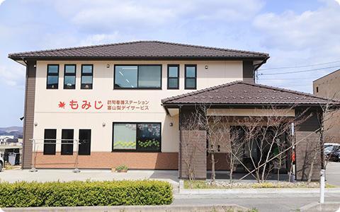 もみじ 訪問看護ステーション/デイサービス